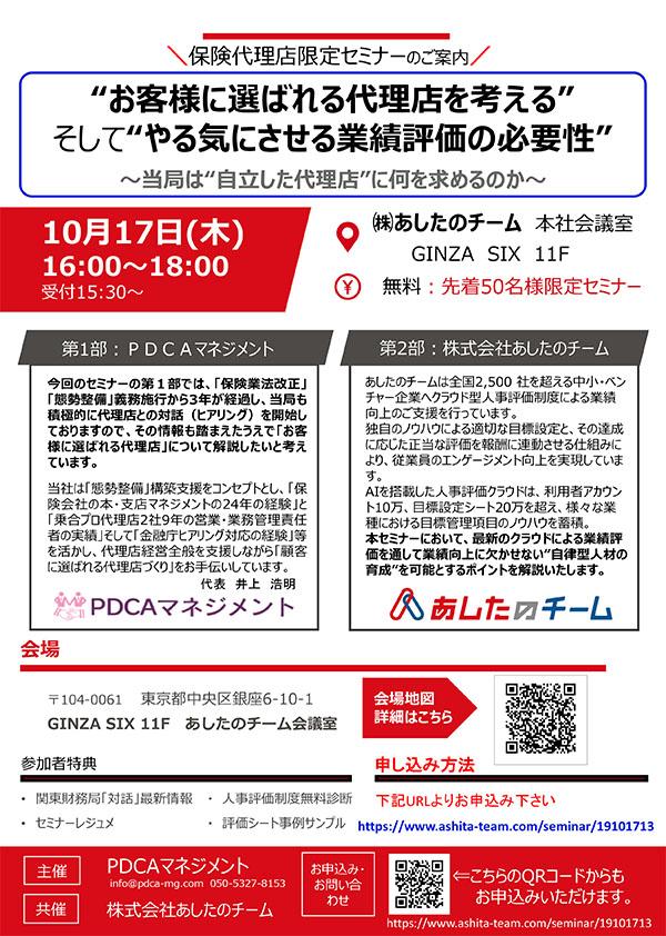 10/17(木)16:00~ 銀座GINZA SIX 11Fにて保険代理店向の無料セミナーを開催します
